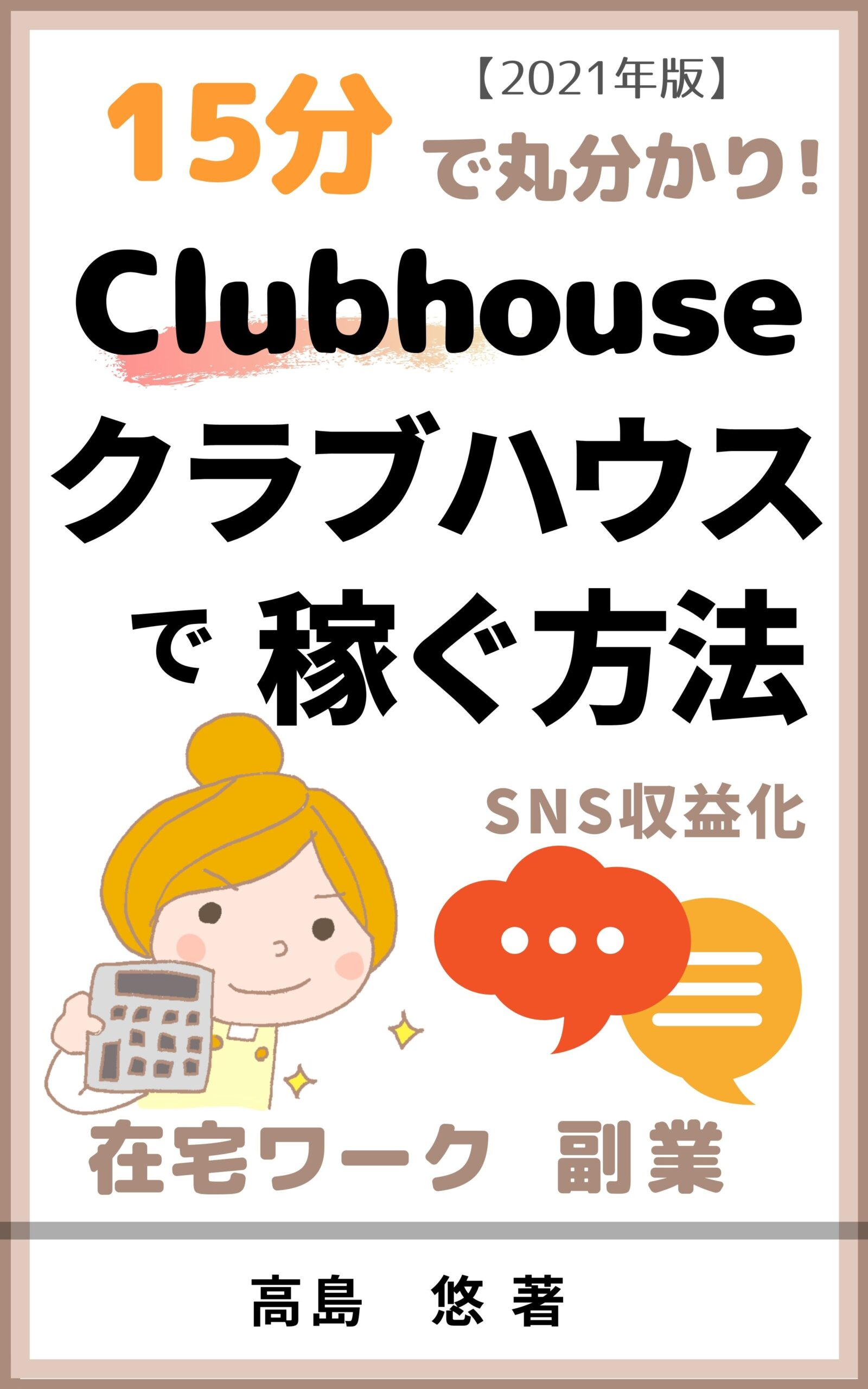Clubhouseで稼ぐ